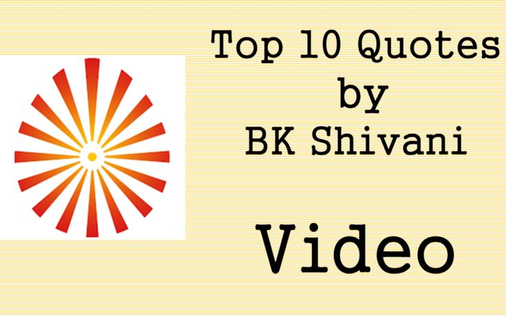 BK SHivani Video, Top 10 Sister Shivani Quotes, BK SHIVANI , BK SHIVANI QUOTES, SISTER SHIVANI QUOTES, QUOTES IN HINDI, QUOTES IN VIDEO