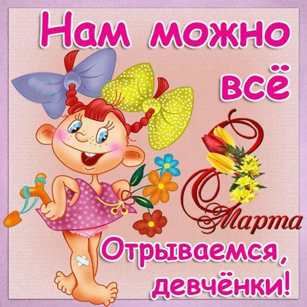 Прикольные поздравление на 8 марта от женщины