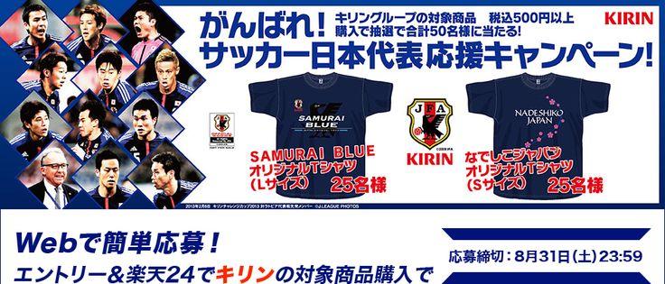 20130719_【楽天24】がんばれ!サッカー日本代表応援キャンペーン ― エントリー&楽天24でキリン商品を買って応援Tシャツを当てよう
