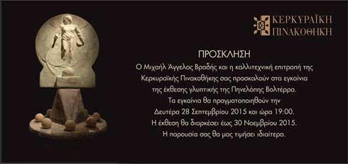Σκέψεις: Η Πηνελόπη Βολτέρρα, στην Κερκυραϊκή Πινακοθήκη