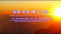 """【Eastern Lightning】Micro Film """"The Wind Strong And The Rain Heavy, - Funny Videos at Videobash"""