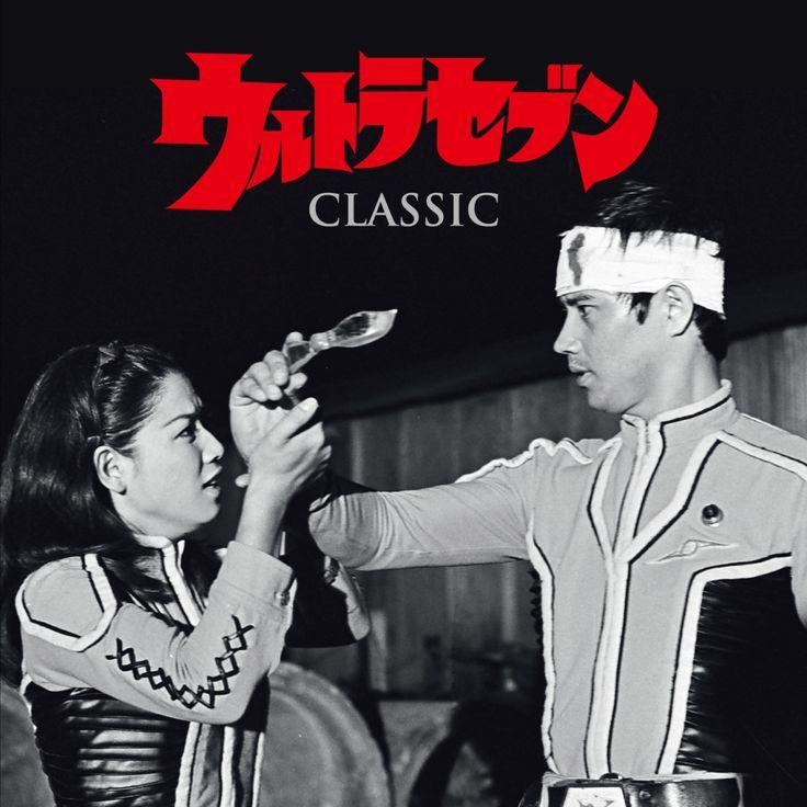 「ウルトラマン・クラシック」は、既刊本『ウルトラセブンが「音楽」を教えてくれた』(青山通著・アルテスパブリシング刊)との完全タイアップCDです。