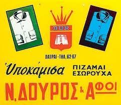 Greek garment maker