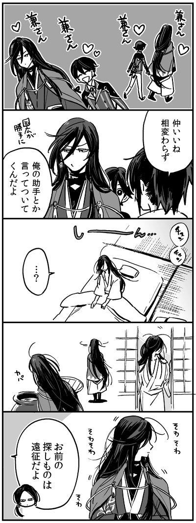 Touken Ranbu: Izuminokami Kanesada