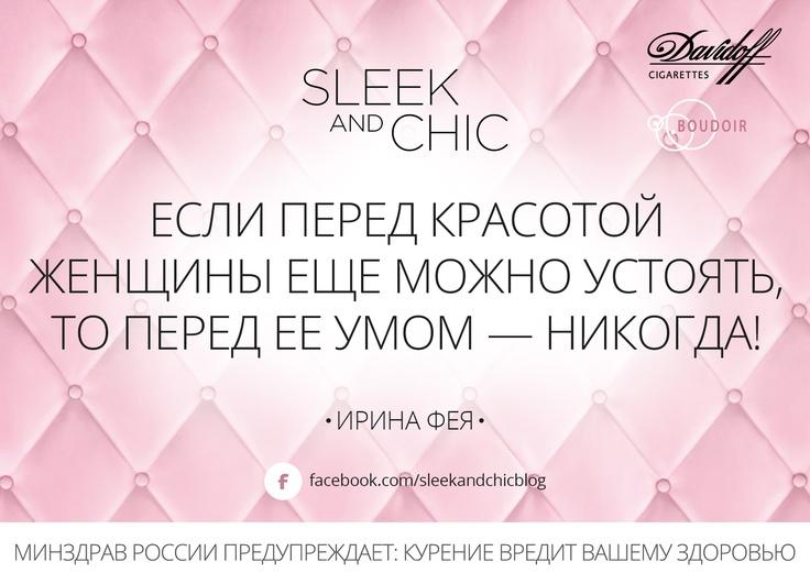 Цитата от волшебной (в прямом смысле этого слова) девушки Ирины Фея http://miladyfairy.blogspot.ru/