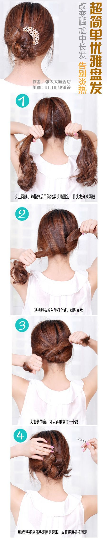 DIY hair style in some chinese stuff that no one understands! looks easy to follow, though.