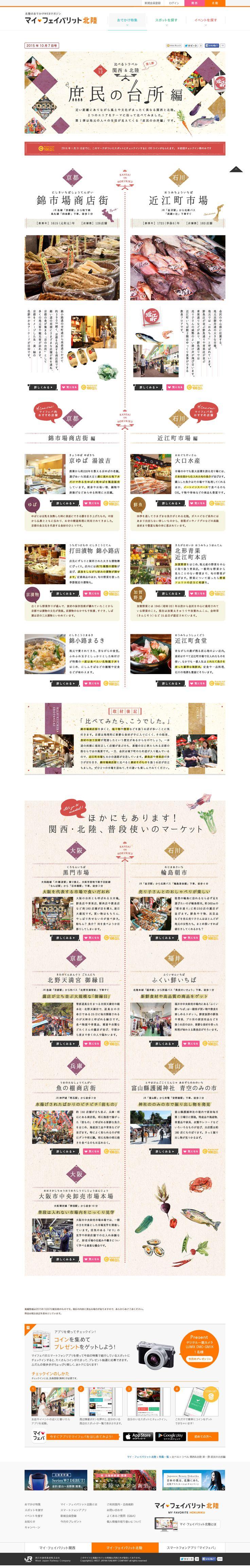 http://hokuriku.my-fav.jp/feature/12/