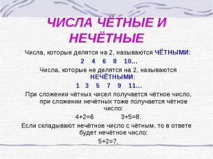 ЧИСЛА ЧЁТНЫЕ И НЕЧЁТНЫЕ Числа, которые делятся на 2, называются ЧЁТНЫМИ: 2 4 6 8