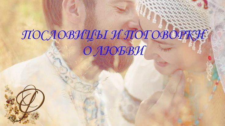 Пословицы и поговорки о любви