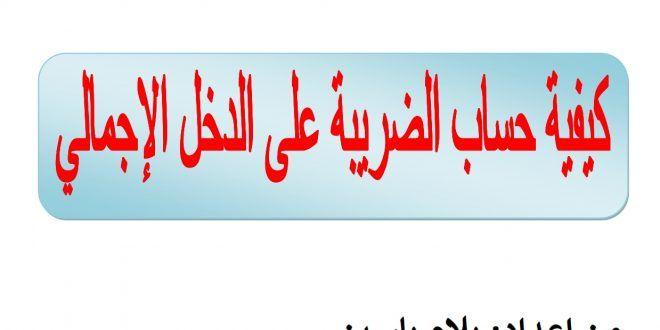 كيفية حساب الضريبة على الدخل الاجمالي Arabic Calligraphy Scotland Calligraphy