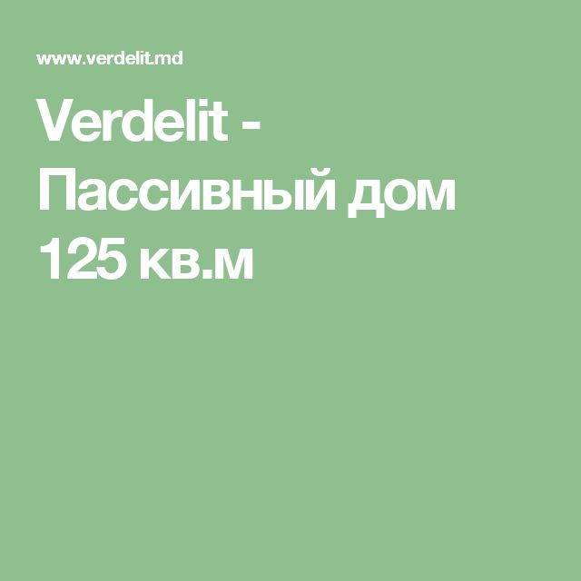 Verdelit - Пассивный дом 125 кв.м