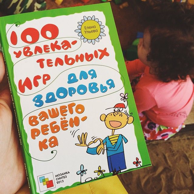 """Каждый занят своим делом. Весьма занятная книга Ульевой - """"100 игр для здоровья вашего ребенка"""". Как написано в аннотации: лучшие подвижные игры для любой компании и времени года сделают вашего ребенка сильным, ловким, ...."""". В основном - 3,5-4+, много игр для компании. Часть игр из нашего """"советского"""" детства. За свою цену (ок 80р) - совершенно чудесная книга. Для себя решила включать игры в нашу утреннюю гимнастику, что б разнообразить её. #маминаполка #мамина_полка"""