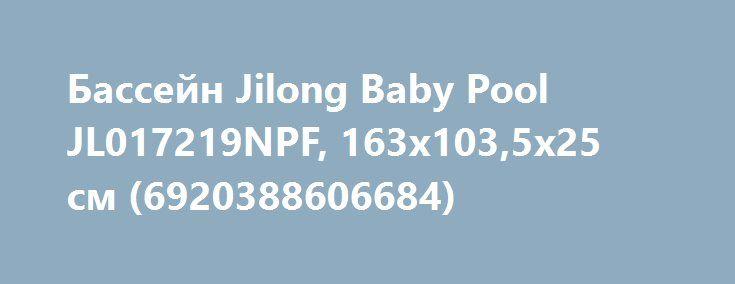 Бассейн Jilong Baby Pool JL017219NPF, 163х103,5x25 см (6920388606684) http://ooo-katalog.ru/products/27148-bassejn-jilong-baby-pool-jl017219npf-163h1035x25-sm-69203886  Бассейн Jilong Baby Pool JL017219NPF, 163х103,5x25 см (6920388606684) со скидкой 147 рублей. Подробнее о предложении на странице: http://ooo-katalog.ru/products/27148-bassejn-jilong-baby-pool-jl017219npf-163h1035x25-sm-69203886