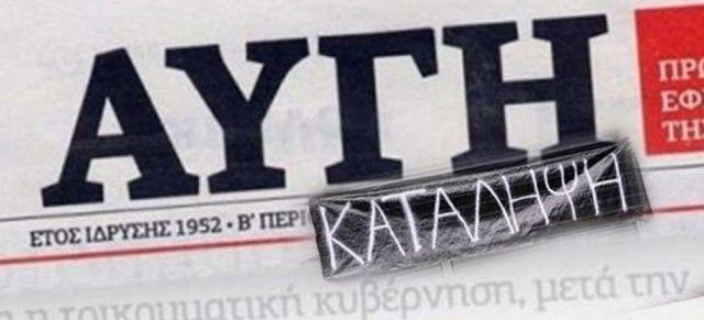 Αναρχικοί κατέλαβαν τα γραφεία της εφημερίδας «Η Αυγή»: Τα γραφεία της εφημερίδας«Η Αυγή» κατέλαβε ομάδα αναρχικών ζητώντας την άρση της…