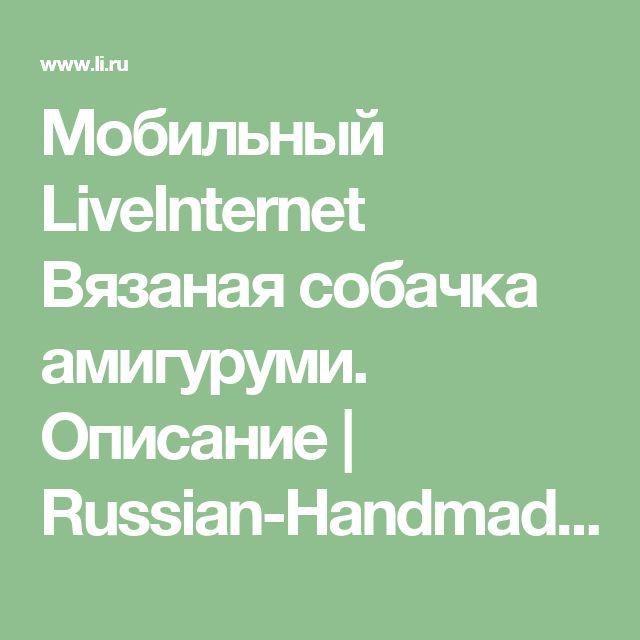 Мобильный LiveInternet Вязаная собачка амигуруми. Описание   Russian-Handmade - Russian-Handmade  