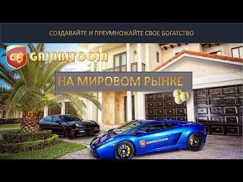 Презентация Gainbitcoin на русском языке