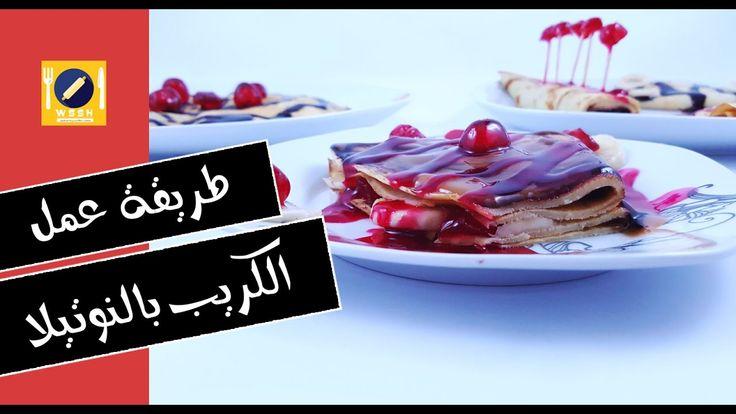 طريقة عمل الكريب بالنوتيلا وصفات سهلة وسريعة | حلويات بدون فرن