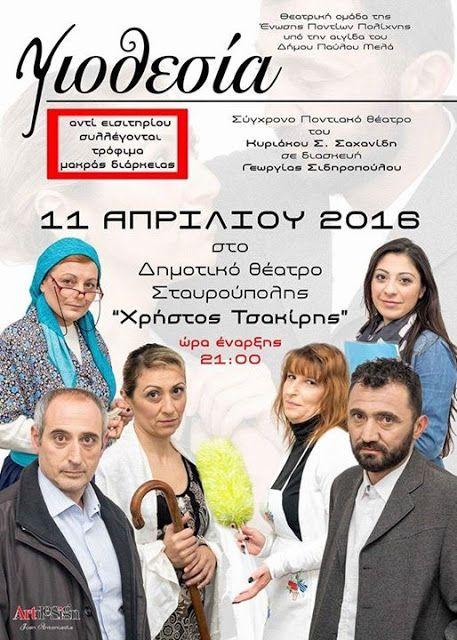 e-Pontos.gr: Η παράσταση «Υιοθεσία» από την Ένωση Ποντίων Πολίχ...