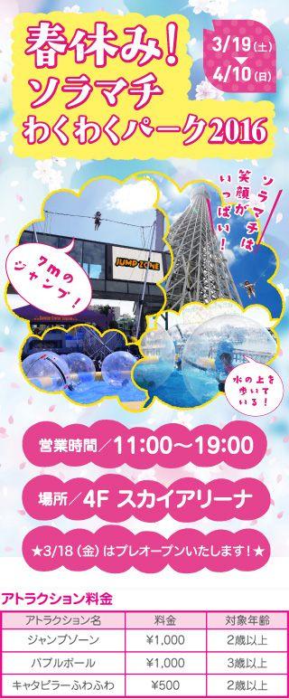 春休み!ソラマチわくわくパーク2016|イベント・キャンペーン|東京ソラマチ