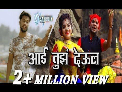 Aai Tuz Deul Ekvira Song 2018 Official Video Yogesh Agravkar Sachin Thakur Sahertz Music Youtube Marathi Song Youtube Music Converter Mp3 Song