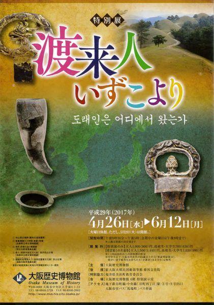 大阪歴史博物館 特別展「渡来人いずこより」  大阪歴史博物館では、平成29年4月26日(水)から6月12日(月)まで、6階特別展示室において、特別展「渡来人いずこより」を開催します。 日本列島と朝鮮半島との間の交流は古くからあり、朝鮮半島の文化は日本文化の形成にも多くの影響を与えました。その文化を伝える役目を果たしたのは「渡来人(とらいじん)」と呼ばれる人たちで、その足あとは朝鮮半島系の文物からたどることができます。ただ、「渡来人」の出身地である朝鮮半島にはそれぞれの地域に個性的な文化があり、特に三国時代(4~7世紀)には高句麗(こうくり)や新羅(しらぎ)、百済(くだら)、加耶(かや)といった国々が分かれて存在するため、それらをひと括りにはできません。よってその文物が「いずこより」もたらされたのかということを明確にすることにより、渡来文化の具体像、さらには細かな歴史的背景も見えてきます。
