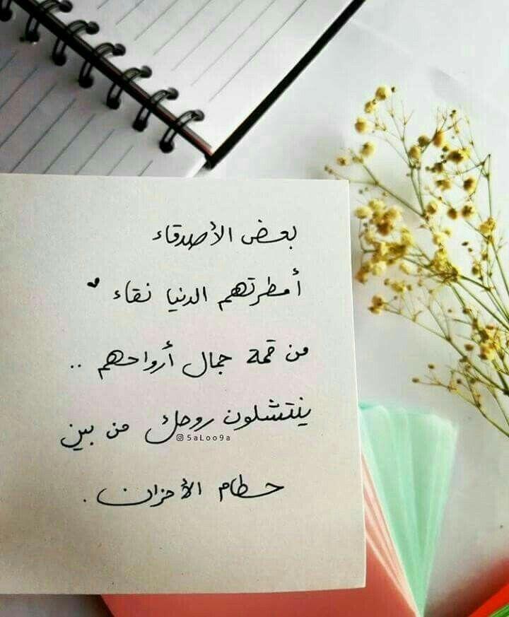 احفظهم لي ياالله Wisdom Quotes Life Friends Quotes Best Friendship Quotes
