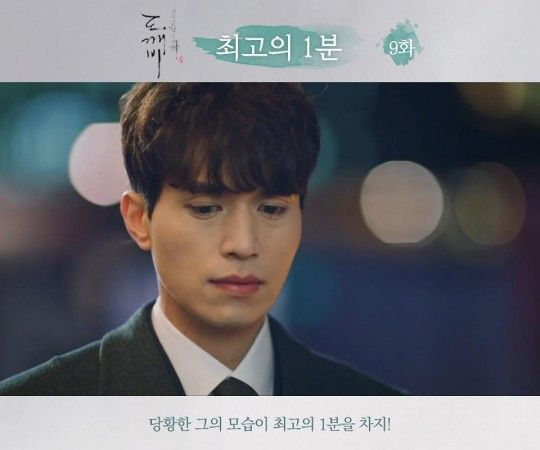 Watch Goblin episode 11 live online: Sunny to realise she's Shin's sister?