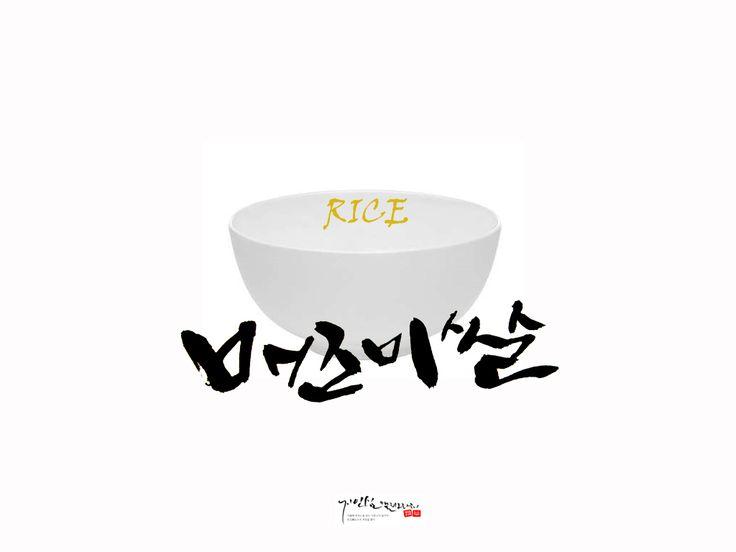 [순우리말/우리 한글말 캘리그라피]  '매조미쌀'  [명사] 벼를 매통에 갈아서 왕겨만 벗기고 속겨는 벗기지 아니한 쌀.