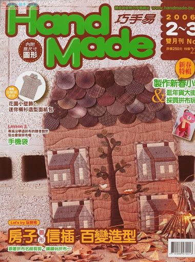HandMade Craft Mag - Many small sewing projects for the home.
