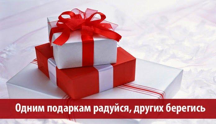 Одним подаркам радуйся, других берегись ~ Эзотерика и самопознание