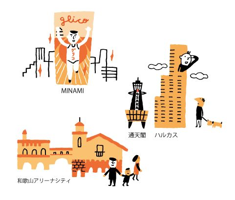 f:id:mayo333:20151129172455g:plain illustration osaka in japan イラスト大阪