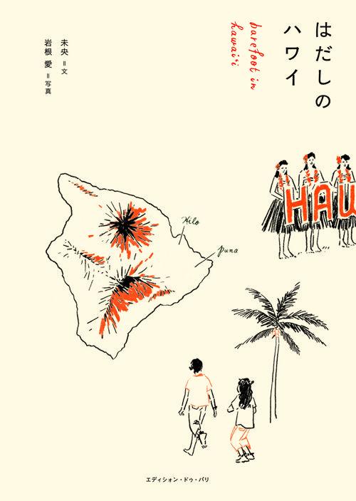 gurafiku: Japanese Book Cover: Barefoot in Hawaii. Yuriko Itani. 2013