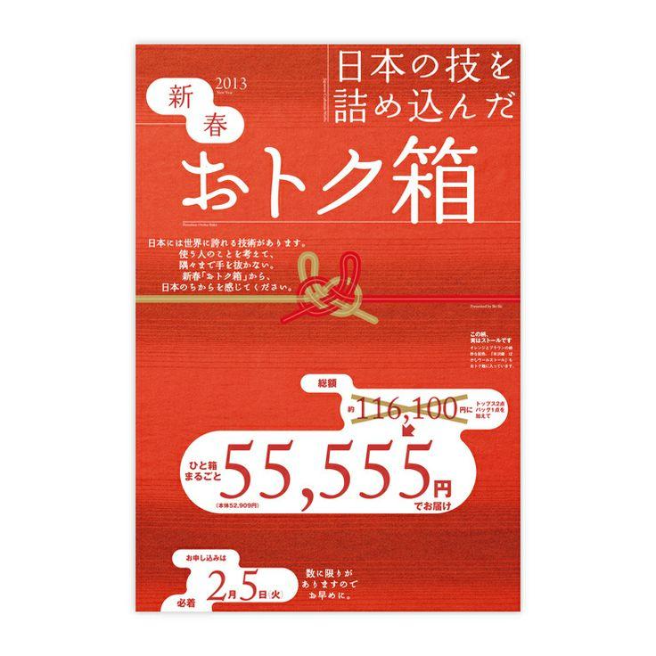 新春おトク箱2013