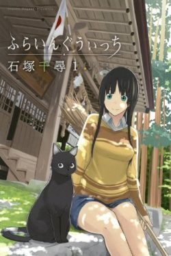 Flying Witch: Kowata Makoto is an airhead with a bad sense of direction who just moved into her relative's house, but is that all? A manga about the coming of age of a witch in modern day japan.