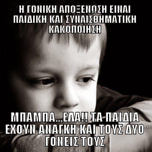 Μπαμπάς, Πατέρας, παιδί και διαζύγιο, δικαιώματα γονέων στην Ελλάδα. Equal Parenting