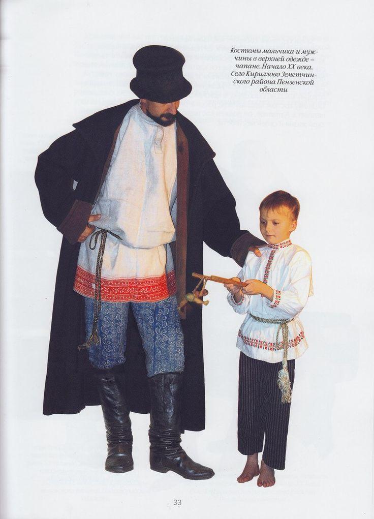 Русский и татарский костюм мордовского края – 50 фотографий