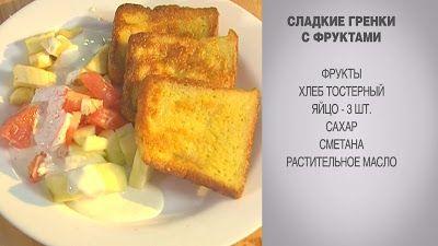 Вкусные домашние рецепты: Гренки / Гренки с яйцом / Сладкие гренки / Сладкие...