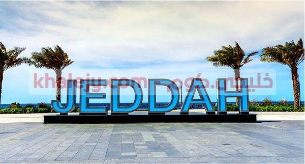 في هذا المقال نقوم بتجميع وظائف جدة في جميع التخصصات حيث ننشر وظائف شركات جدة والتي تشمل وظائف جدة للسعوديين و وظائف جدة ل In 2021 Famous Places Jeddah Places To Visit