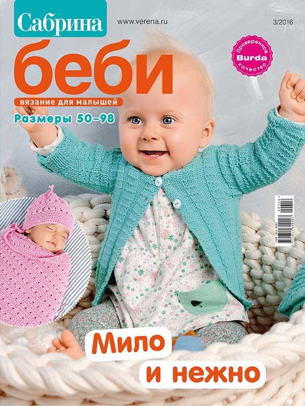 Журналы по вязанию Сабрина Baby на Verena.ru