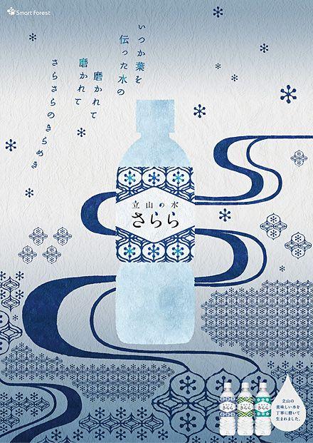 ミネラルウォーターより高い安全基準の富山の水。伝統工芸八尾和紙の桂樹舎がラベルデザインを手がけた立山の水 さらら。富山の自然で育まれたおいしい水をおしゃれなラベルにパッケージしてお届けします。