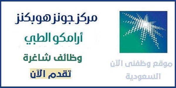 وظائف صحية شاغرة في مركز أرامكو الطبي Tech Company Logos Company Logo Ibm Logo