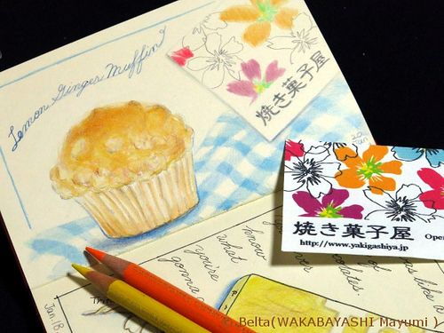 2014_01_20_muffin_01_s 松江の焼き菓子屋さんのマフィン。レモンとジンジャー。いとおいし♪ Lemon and ginger muffin. for this drawing I used: Faber castell polychromos Holbein artists Moleskine sketchbook © Belta(WAKABAYASHI Mayumi )