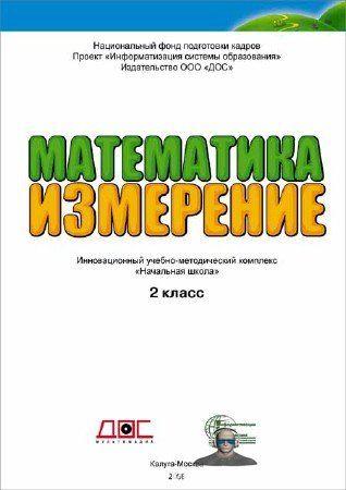 Математика. Измерение. 2 класс