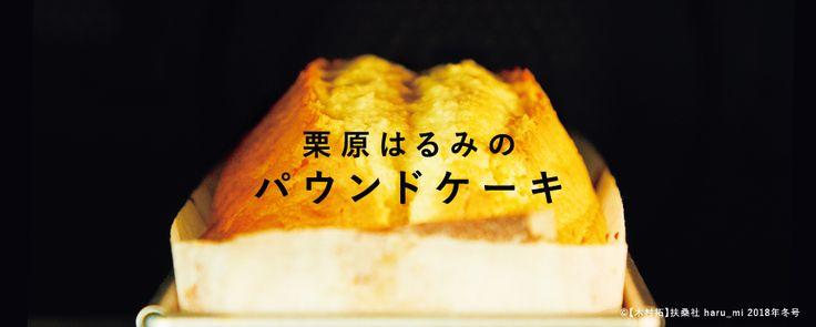 栗原 はるみ ベイクド チーズ ケーキ はちの巣ケーキ|栗原はるみのミルクのある生活|雪印メグミルク株式...