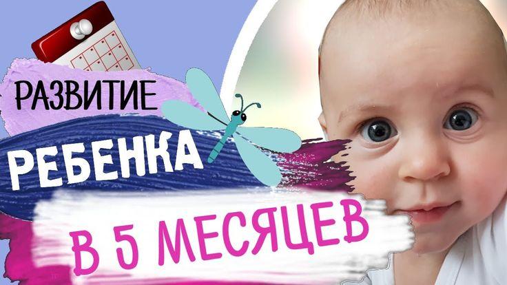 Что умеет ребенок в 5 месяцев? - Развитие ребенка по месяцам (до года) •...