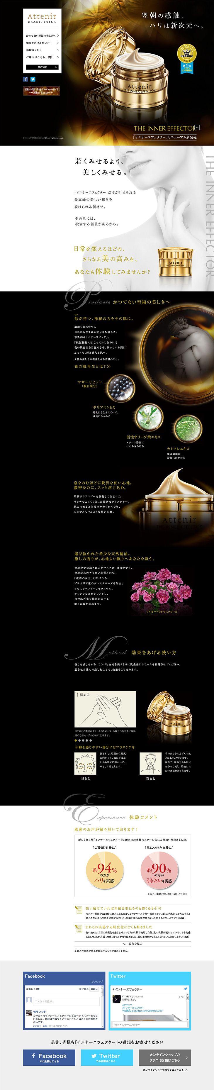 ランディングページ LP THE INNER EFFECTOR|スキンケア・美容商品|自社サイト