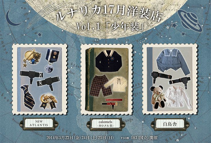 ★ルナリカ17月洋装店 Vol.1「少年装」