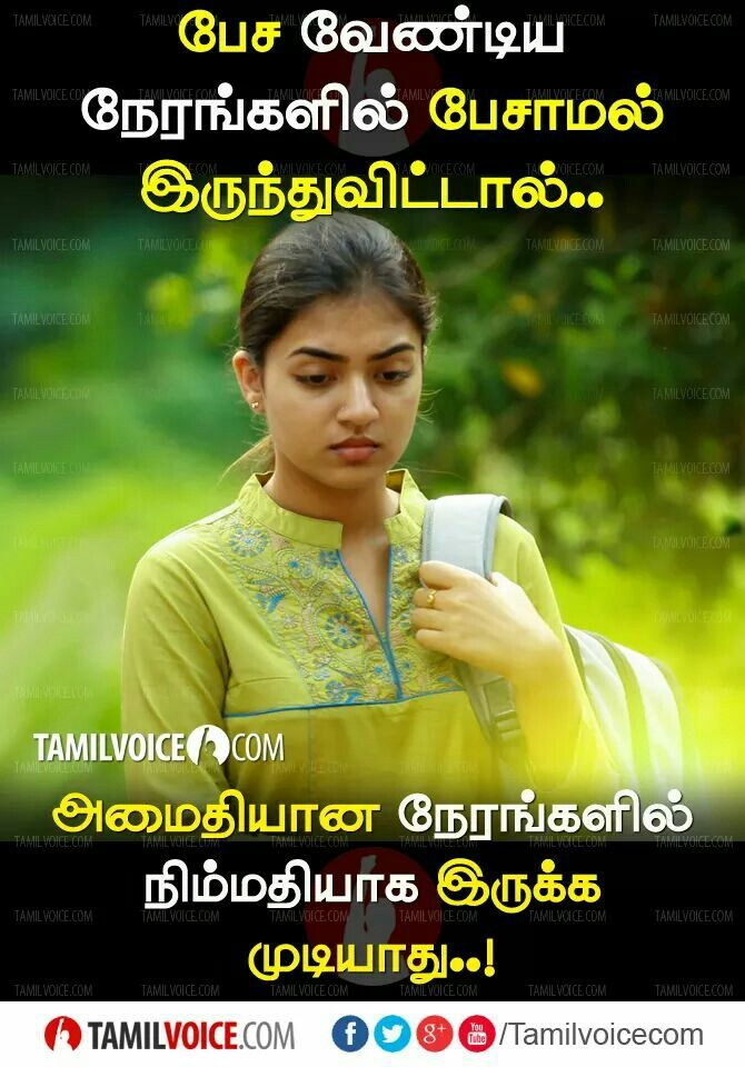 Selva Tamil Love Quotes True Quotes Good Thoughts Quotes பல காயங்களுக்கு கண்ணீர் மருந்து சில காயங்களுக்கு பிரிவு மருந்து எல்லா காயங்களுக்கும் சிறந்த மருந்து அமைதி. selva tamil love quotes true quotes