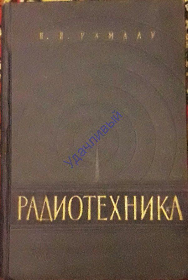 П. Н. Рамлау Радиотехника 1957 г.