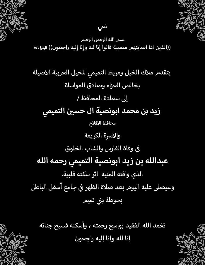 نعي في وفاة الفارس الشاب عبدالله بن زيد ابو نصيه Math Arabian Horse Math Equations